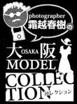 大阪モデルコレクションロゴ