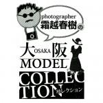 大阪モデルコレクション
