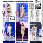 大阪日日新聞神コレレポート02カラー