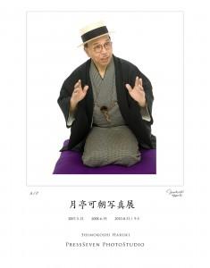 ファインアートベース月亭可朝写真展02